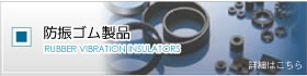 VIBRATION INSULATOR RUBBER